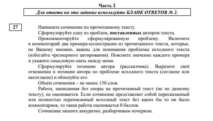 Задание 27 сочинение на ЕГЭ 2020 по русскому языку