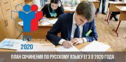 План сочинения по русскому языку ЕГЭ в 2020 года