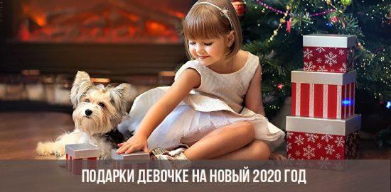 Подарки девочке на Новый 2020 год