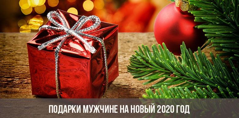 Подарки мужчине на Новый 2020 год