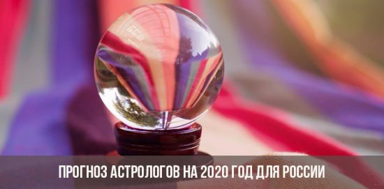 Прогноз астрологов на 2020 год для России