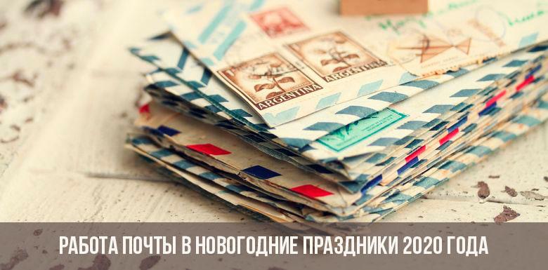 Работа почты в Новогодние праздники 2020 года