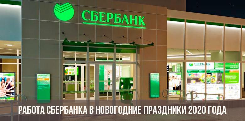 кредит наличными для пенсионеров в сбербанке россии на сегодня