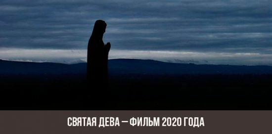 Святая дева фильм 2020 года