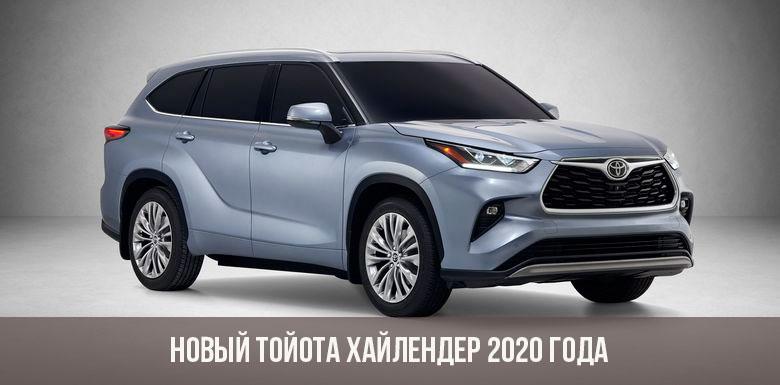 Новый Тойота Хайлендер 2020 года