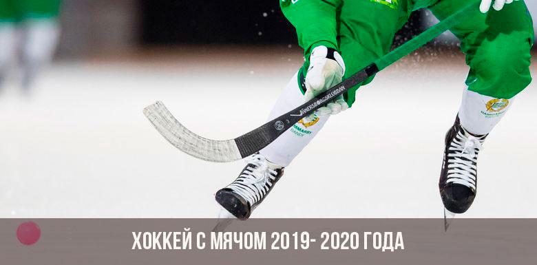 Хоккей с мячом с 2019-2020 году