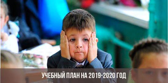 Учебный план на 2019-2020 год