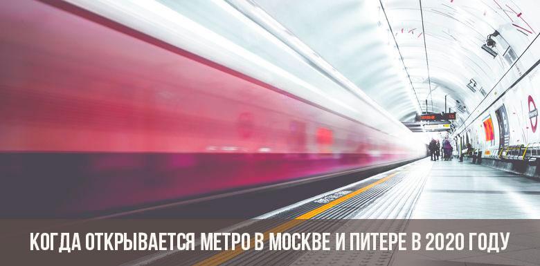 Во сколько открывается метро в Москве и Санкт-Петербурге