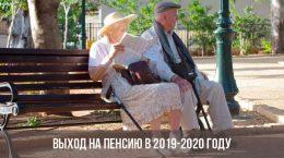 Выход на пенсию в 2020 году