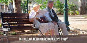 Выход на пенсию в 2019-2020 году: возраст, таблица