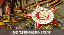 2020 год чего объявлен в России