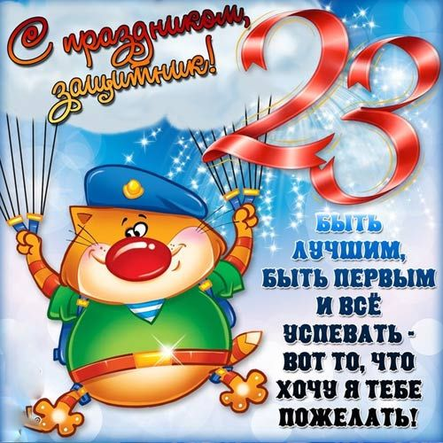 Мини-открытка на День Защитника Отечества