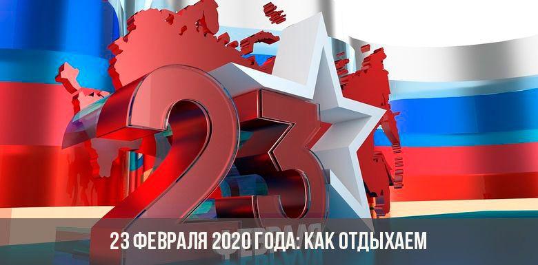 Как отдыхаем на 23 февраля 2020 года