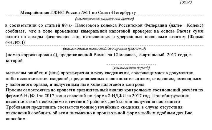 Заполнение отчета 7-НДФЛ