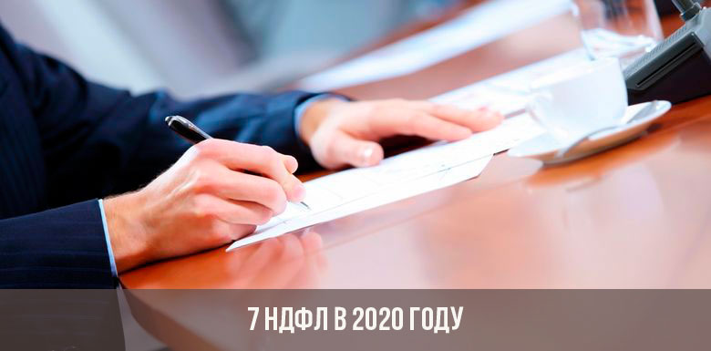 7 НДФЛ в 2020 году