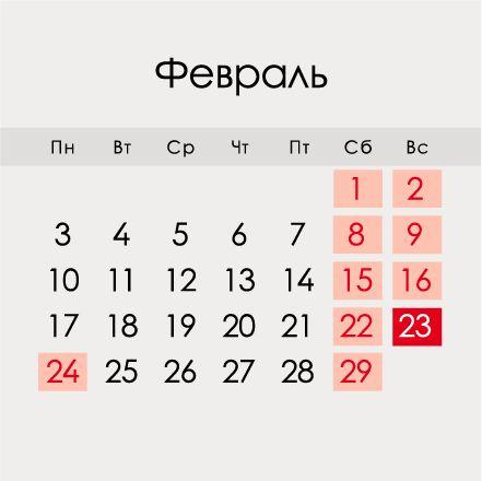 Календарь на февраль 2020 года