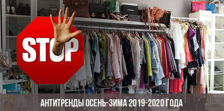 Антитренды осень-зима 2019-2020 года