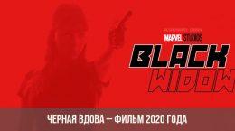 Черная вдова фильм 2020 года