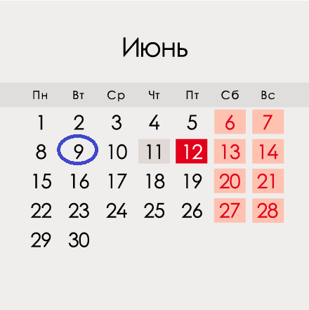 День друга в 2020 году: дата