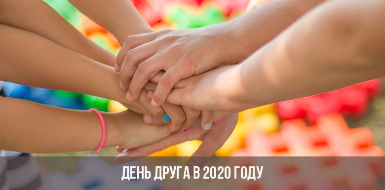 День друга в 2020 году