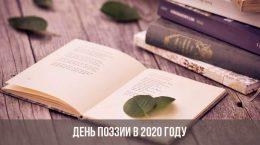 День поэзии в 2020 году