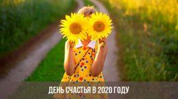 День счастья в 2020 году