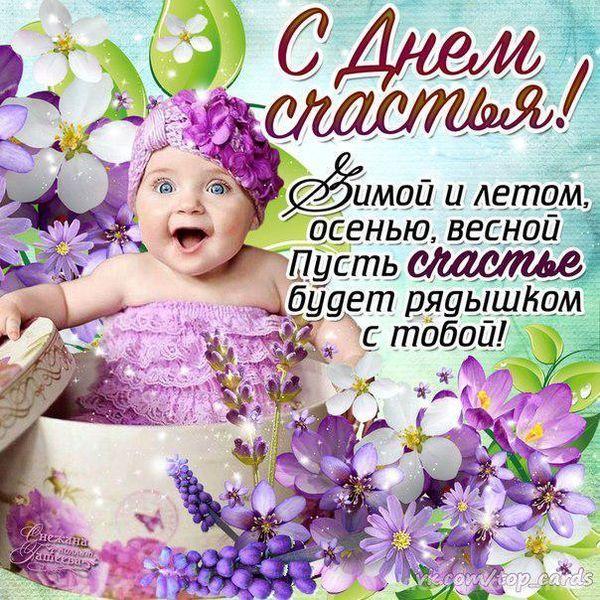 Открытка на международный день счастья