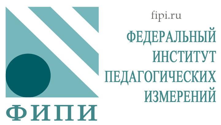 ФИПИ про ОГЭ 2020 по русскому языку