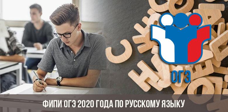 ФИПИ ОГЭ 2020 года по русскому языку