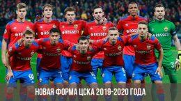 Новая форма ЦСКА на сезон 2019-2020 года