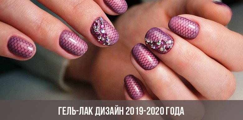 Гель-лак дизайн 2019-2020 года