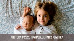 Ипотека для семьи с двумя детьми