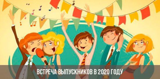 Какого числа встреча выпускников в 2020 году