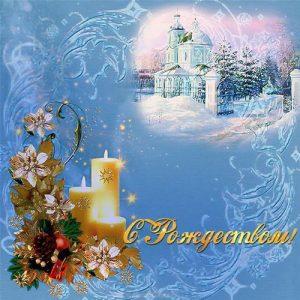 Мини-открытка на Рождество с Храмом