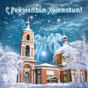 С Рождеством Христовым 2020