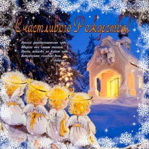 Открытка к Рождеству с ангелами