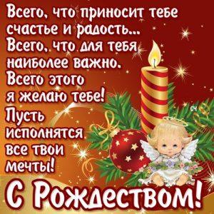Мини-открытка с Рождеством