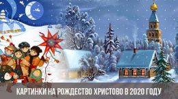 Картинки на Рождество Христово в 2020 году