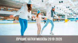 катки Москвы 2019-2020 года