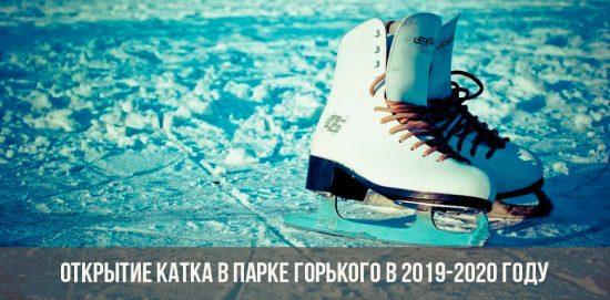 Каток в Парке Горького в 2019-2020 году