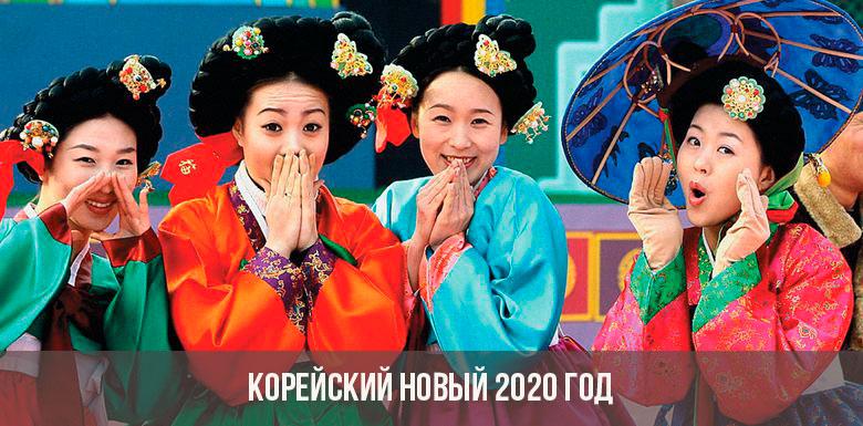 Корейский Новый 2020 год