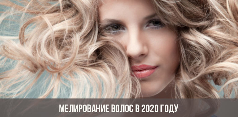 Мелирование волос в 2020 году