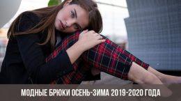 Модные брюки осень-зима 2019-2020 года