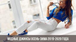 Модные джинсы осень-зима 2019-2020 года