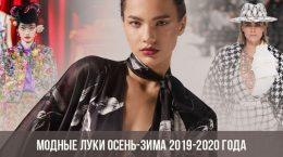 Модные луки осень-зима 2019-2020 года