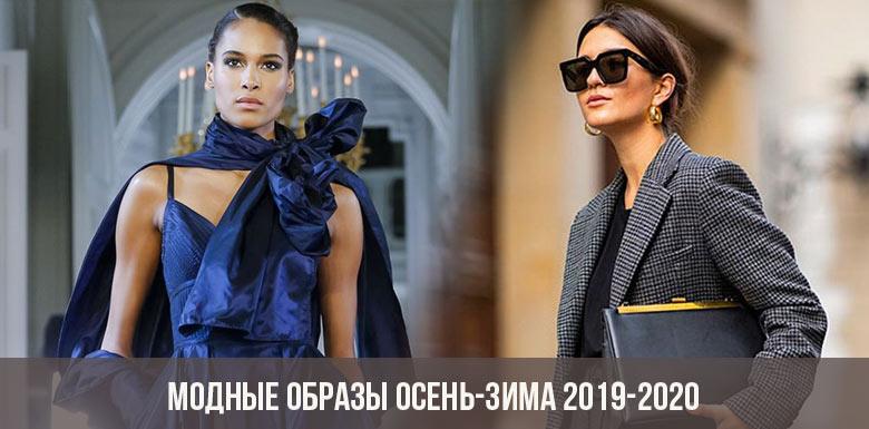 Модные образы осень-зима 2019-2020