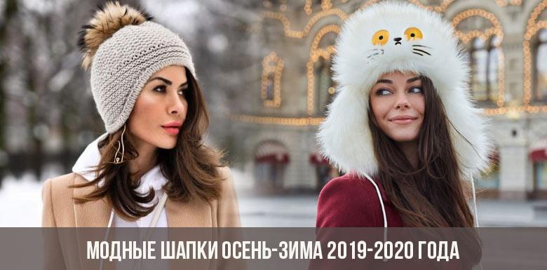 Модные шапки осень-зима 2019-2020 года