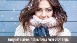 Модные шарфы осень-зима 2019-2020 года