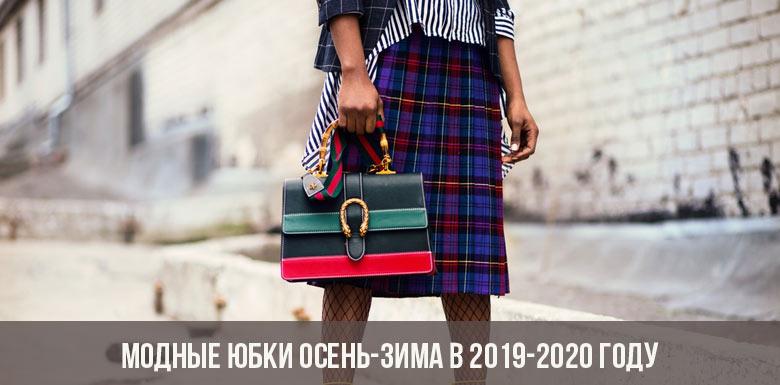 Модные юбки осень-зима в 2019-2020 году