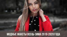 Модные жакеты осень-зима 2019-2020 года
